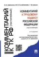 Комментарий к трудовому кодексу РФ постатейный